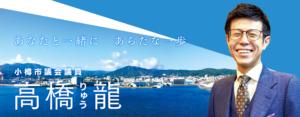 小樽市議会議員高橋りゅうHP